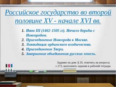 Российское государство во второй половине XV - начале XVI вв. Иван III (1462-...