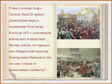 Узнав о сговоре бояр с Литвой, Иван III принял решительные меры к подчинению ...
