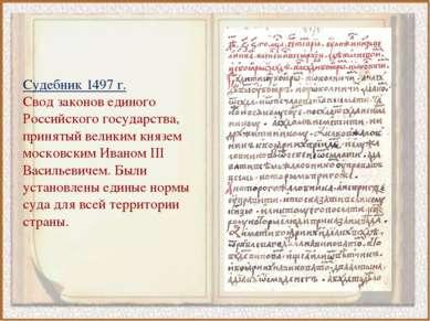 Судебник 1497г. Cвод законов единого Российского государства, принятый велик...