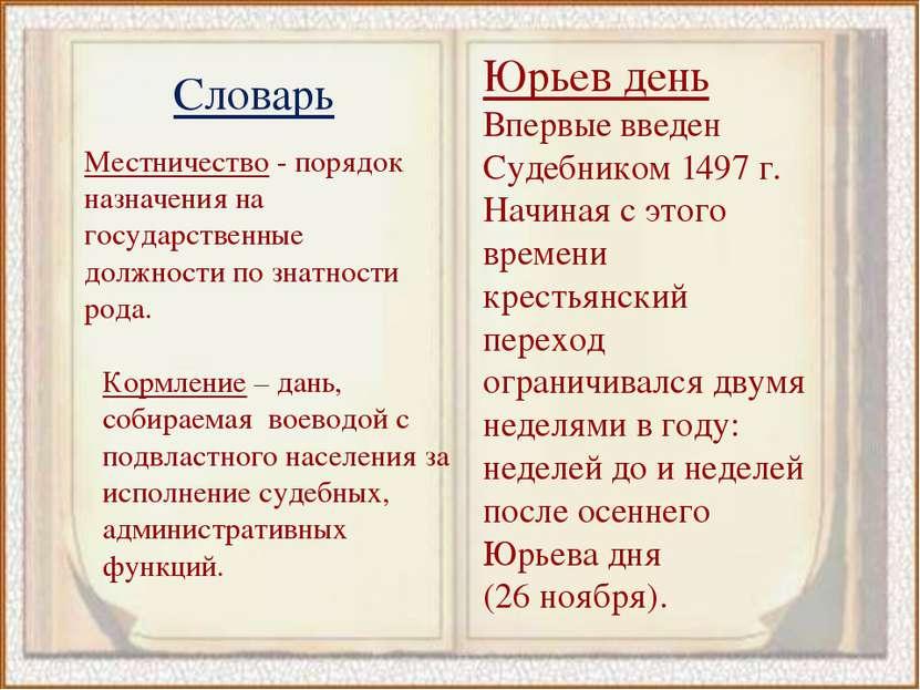 Местничество - порядок назначения на государственные должности по знатности р...