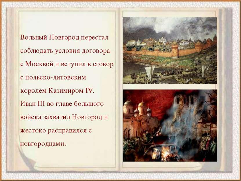 Вольный Новгород перестал соблюдать условия договора с Москвой и вступил в сг...