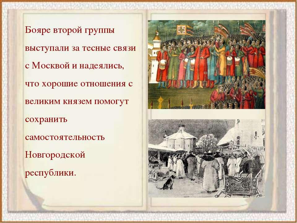 Бояре второй группы выступали за тесные связи с Москвой и надеялись, что хоро...