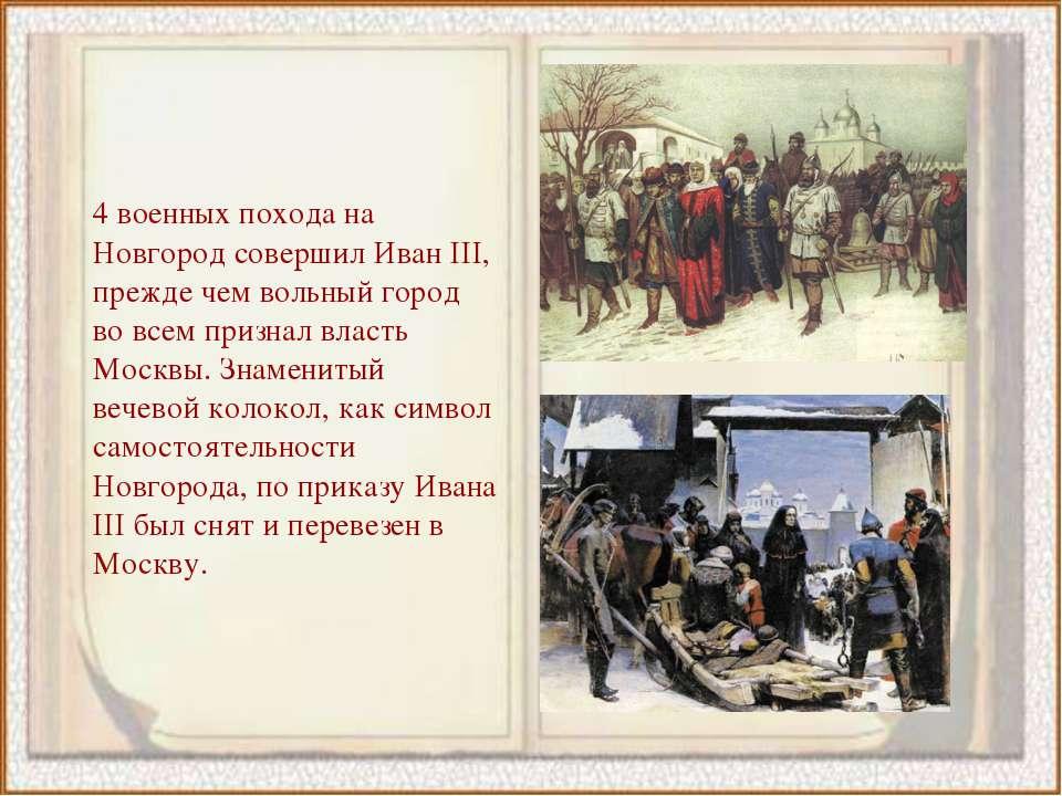 4 военных похода на Новгород совершил Иван III, прежде чем вольный город во в...