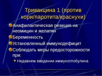 CW360/TTI/VE/LV/03/27/01 Тривакцина 1 (против кори/паротита/краснухи) Анафила...