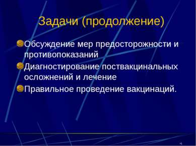 CW360/TTI/VE/LV/03/27/01 Обсуждение мер предосторожности и противопоказаний Д...