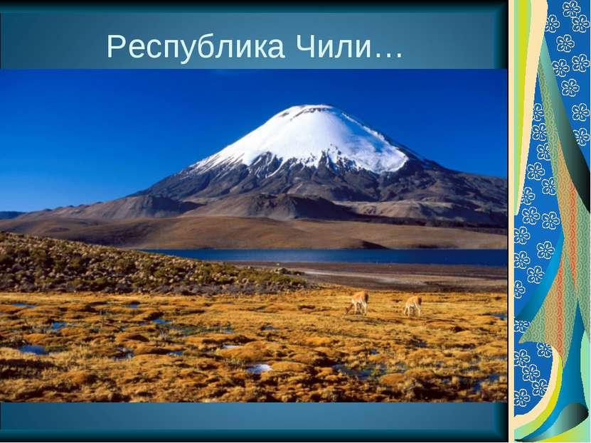 Республика Чили…