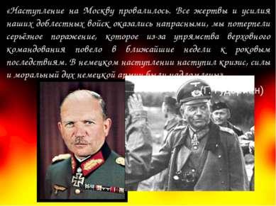 «Наступление на Москву провалилось. Все жертвы и усилия наших доблестных войс...