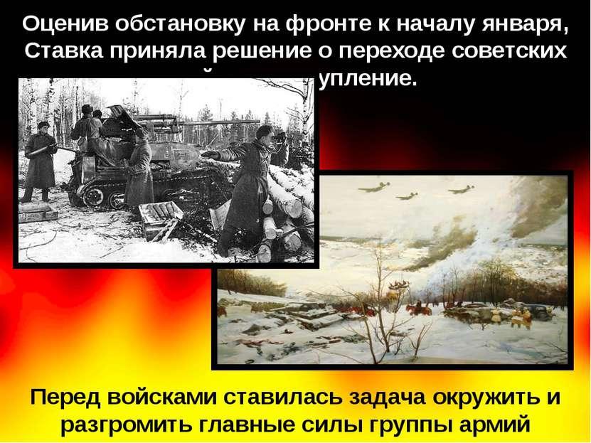 Оценив обстановку на фронте к началу января, Ставка приняла решение о переход...