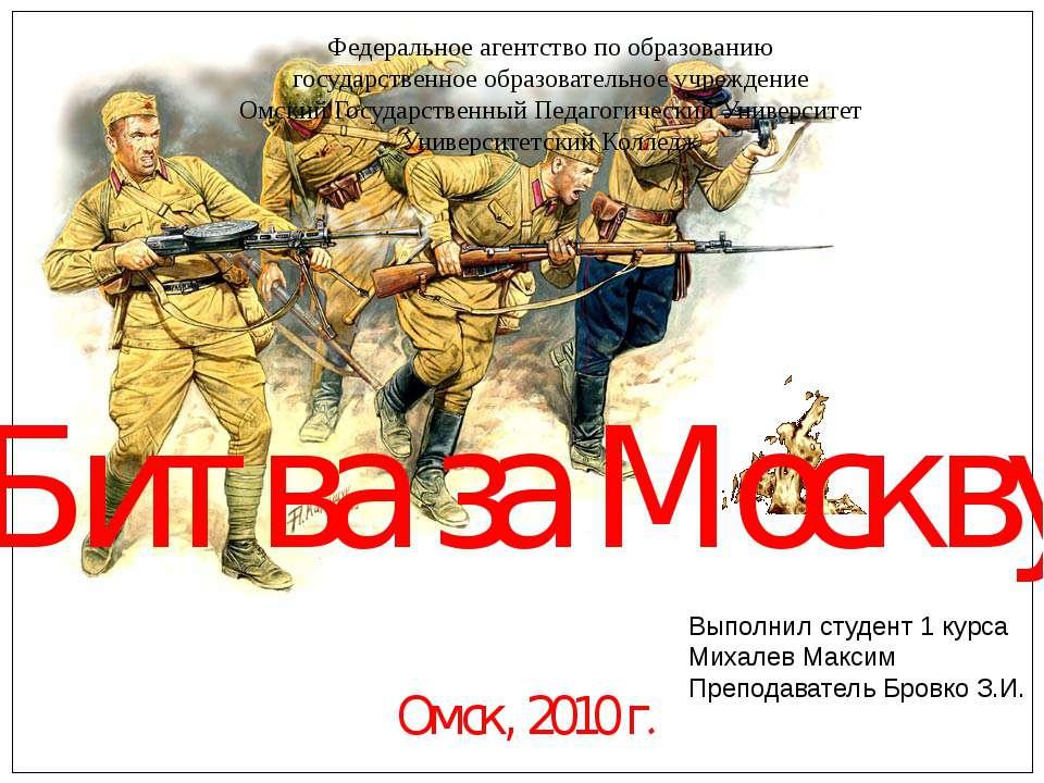 Омск, 2010 г. Битва за Москву Выполнил студент 1 курса Михалев Максим Препода...