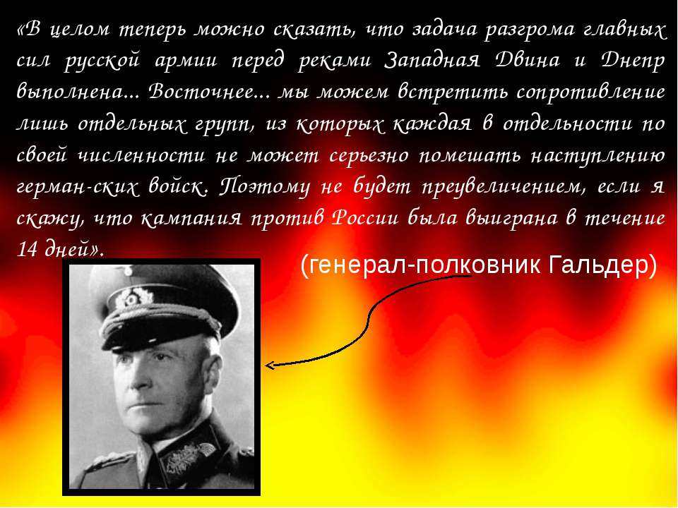 «В целом теперь можно сказать, что задача разгрома главных сил русской армии ...