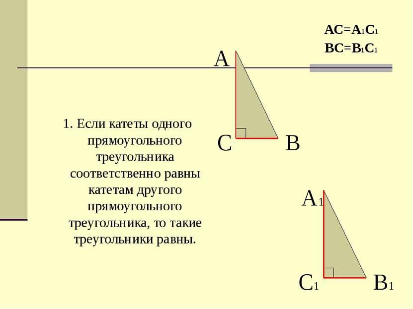 1. Если катеты одного прямоугольного треугольника соответственно равны катета...