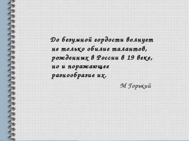 До безумной гордости волнует не только обилие талантов, рожденных в России в ...