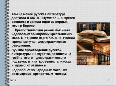 Тем не менее русская литература достигла в XIX в. изумительно яркого расцвета...