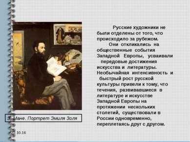 * Русские художники не были отделены от того, что происходило за рубежом. Они...