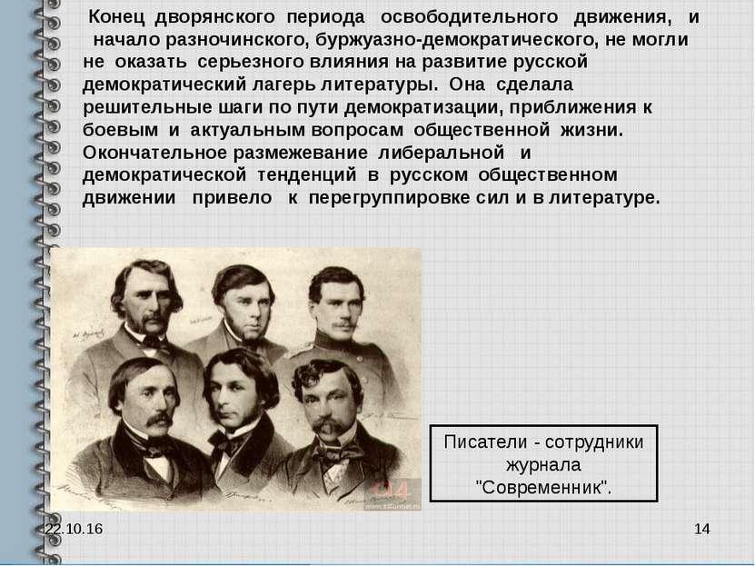 * * Конец дворянского периода освободительного движения, и начало разночинско...