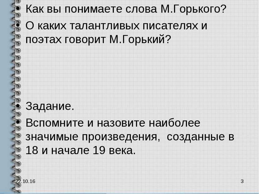 Как вы понимаете слова М.Горького? О каких талантливых писателях и поэтах гов...