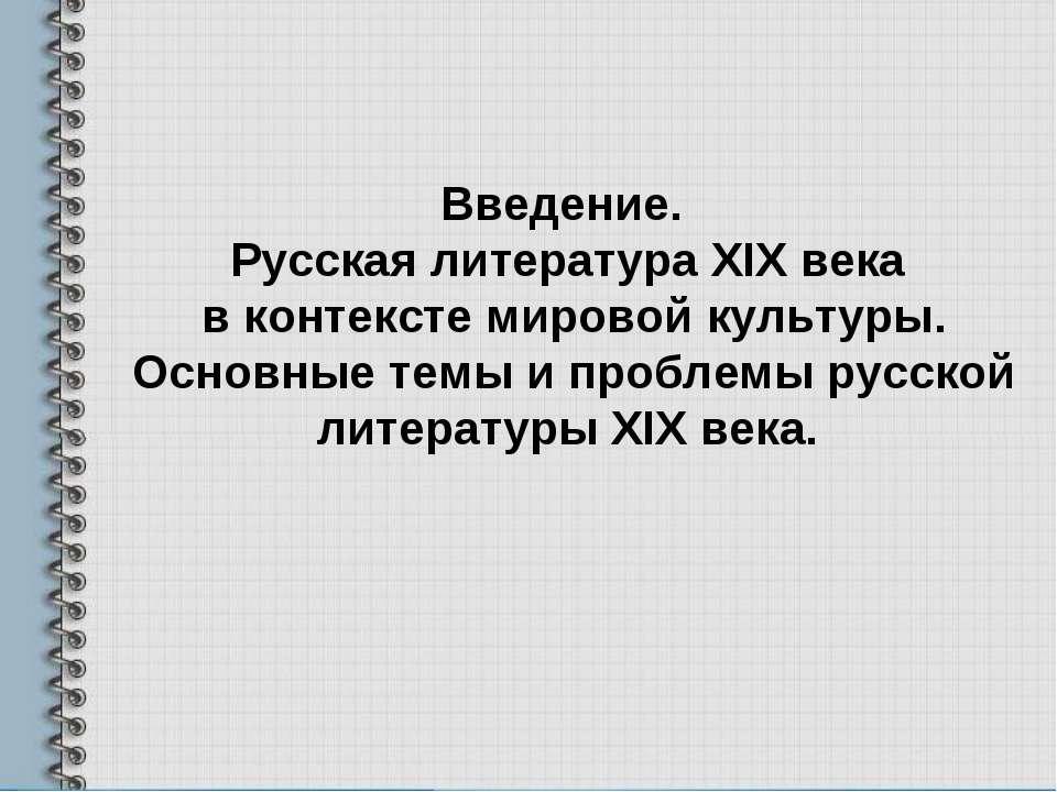 Введение. Русская литература XIX века в контексте мировой культуры. Основные ...