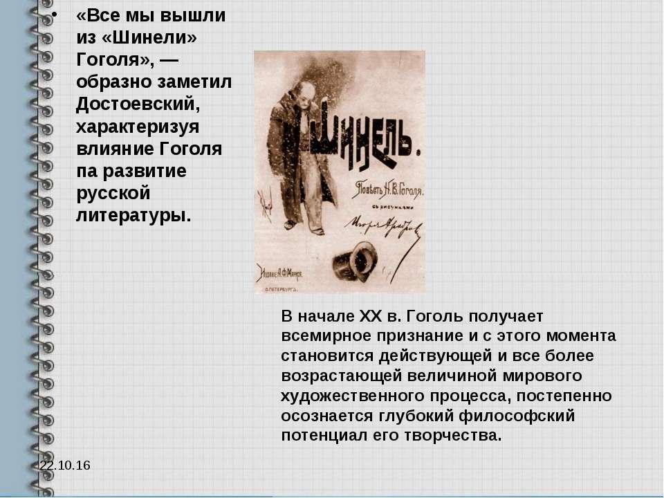 «Все мы вышли из «Шинели» Гоголя», — образно заметил Достоевский, характеризу...