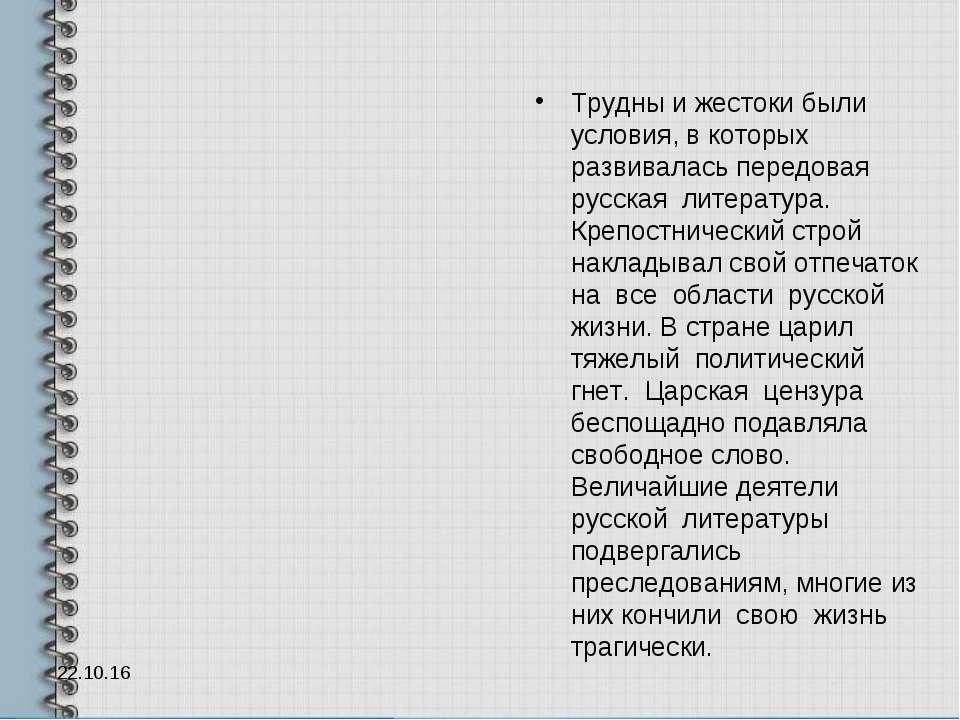 Трудны и жестоки были условия, в которых развивалась передовая русская литера...