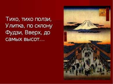 Тихо, тихо ползи, Улитка, по склону Фудзи, Вверх, до самых высот…