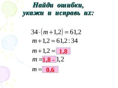 Найди ошибки, укажи и исправь их: 1,8 1,8 - 0,6
