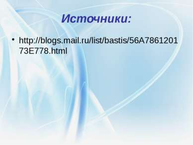 Источники: http://blogs.mail.ru/list/bastis/56A786120173E778.html