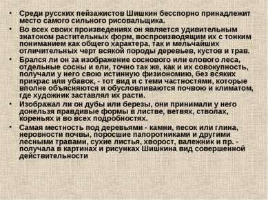 Среди русских пейзажистов Шишкин бесспорно принадлежит место самого сильного ...