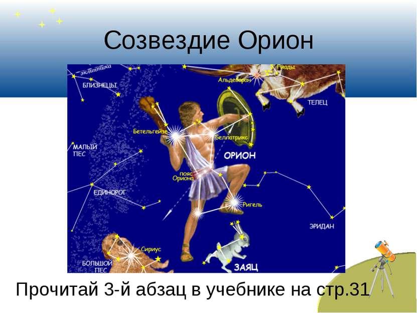 Созвездие Орион Прочитай 3-й абзац в учебнике на стр.31