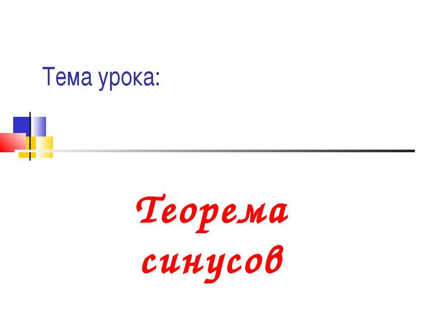 Тема урока: Теорема синусов
