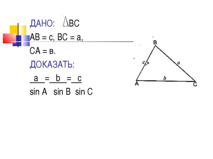 ДАНО: АВС АВ = с, ВС = а, СА = в. ДОКАЗАТЬ: а = b = c sin A sin B sin C