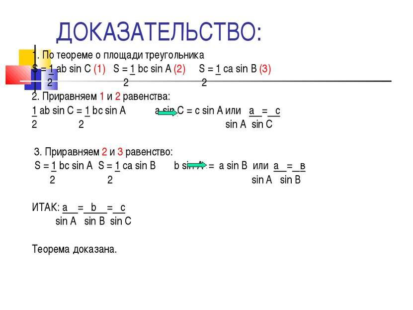 ДОКАЗАТЕЛЬСТВО: 1. По теореме о площади треугольника S = 1 ab sin C (1) S = 1...