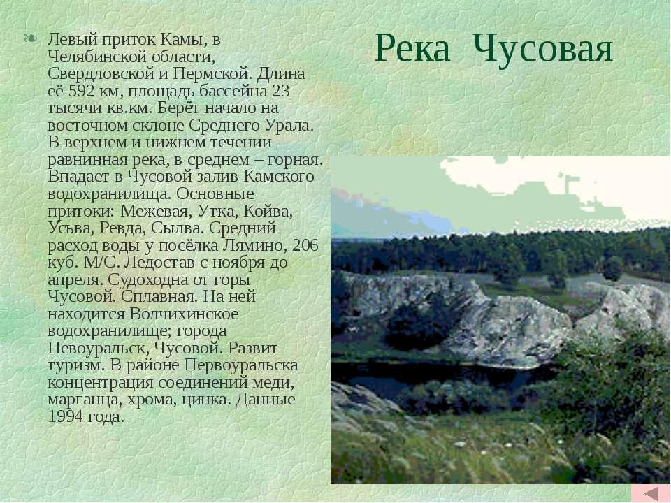 Река Чусовая Левый приток Камы, в Челябинской области, Свердловской и Пермско...