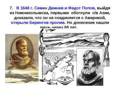 7. В 1648 г. Семен Дежнев и Федот Попов, выйдя из Нижнеколымска, первыми обог...
