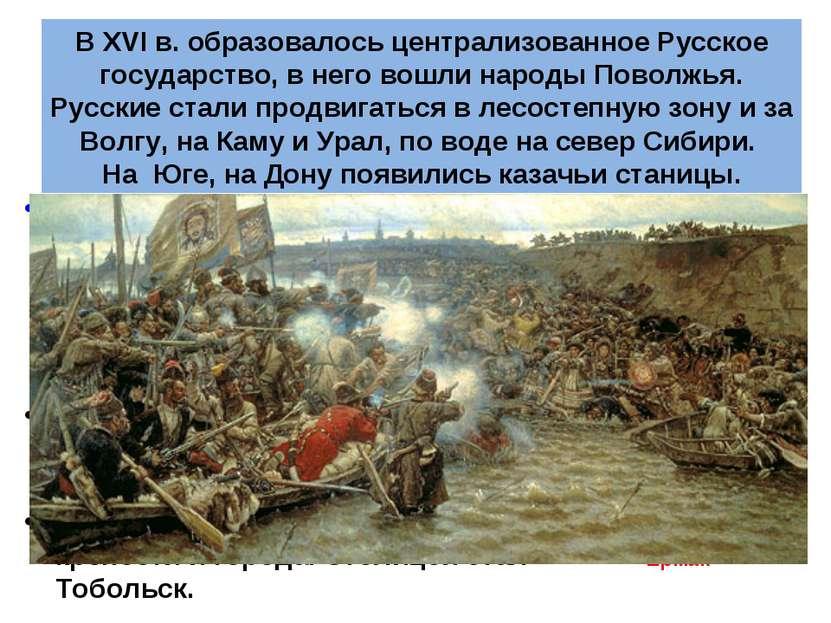 В XVI в. образовалось централизованное Русское государство, в него вошли наро...