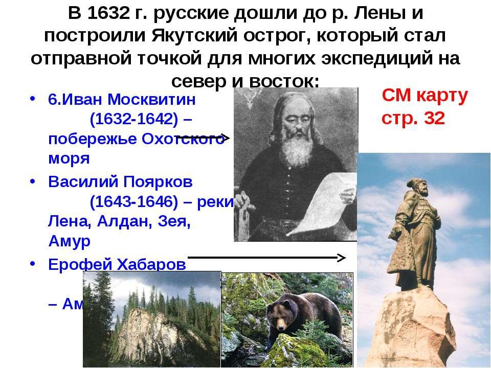 В 1632 г. русские дошли до р. Лены и построили Якутский острог, который стал ...