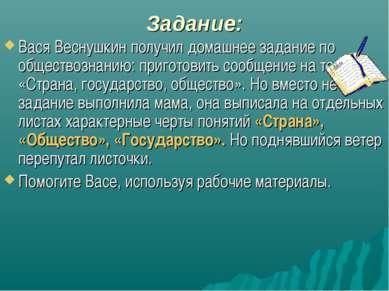 Задание: Вася Веснушкин получил домашнее задание по обществознанию: приготови...