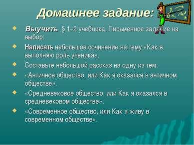 Домашнее задание: Выучить § 1–2 учебника. Письменное задание на выбор: Написа...