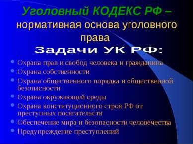 Уголовный КОДЕКС РФ – нормативная основа уголовного права Охрана прав и свобо...