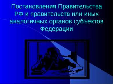 Постановления Правительства РФ и правительств или иных аналогичных органов су...