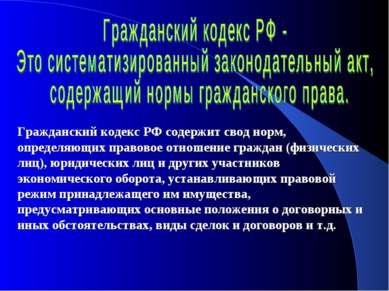 Гражданский кодекс РФ содержит свод норм, определяющих правовое отношение гра...