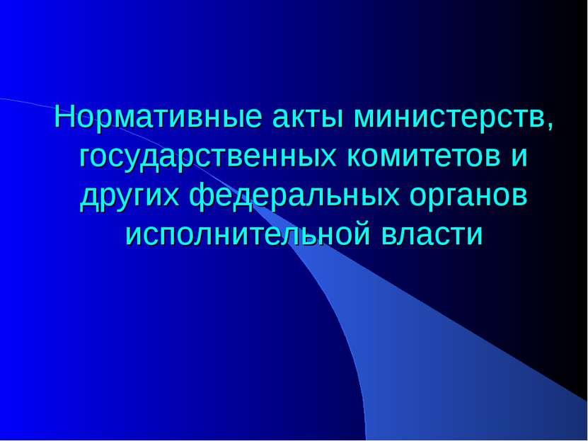 Нормативные акты министерств, государственных комитетов и других федеральных ...