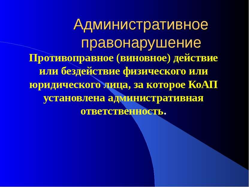 Административное правонарушение Противоправное (виновное) действие или бездей...
