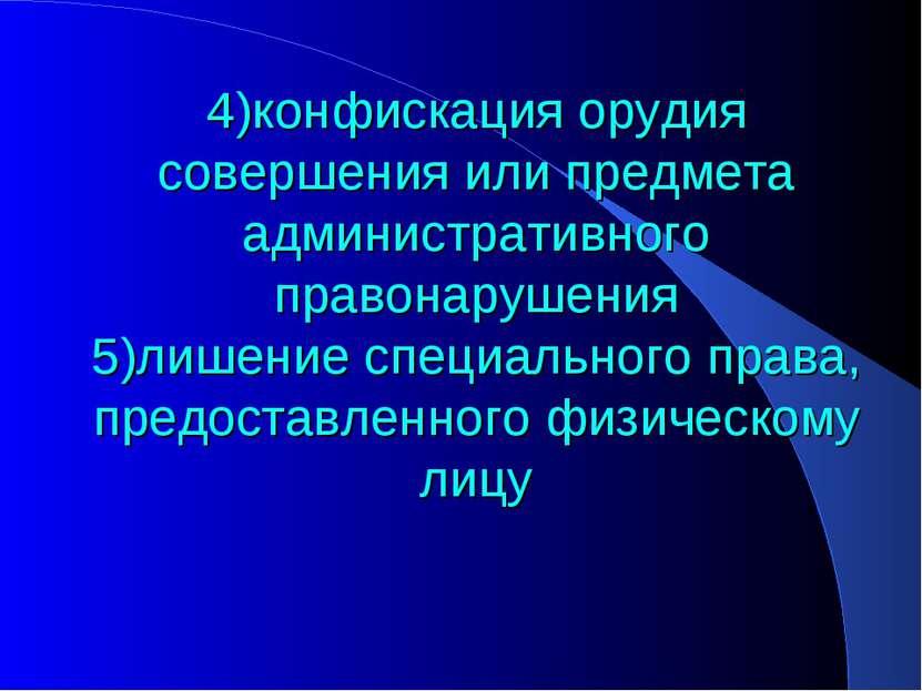 4)конфискация орудия совершения или предмета административного правонарушения...