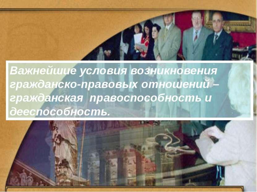 Важнейшие условия возникновения гражданско-правовых отношений – гражданская п...