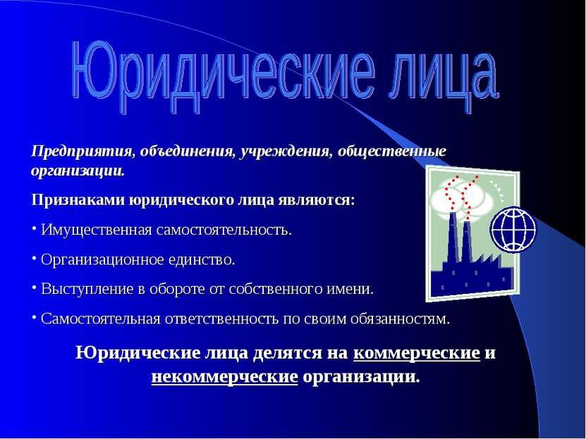 Предприятия, объединения, учреждения, общественные организации. Признаками юр...