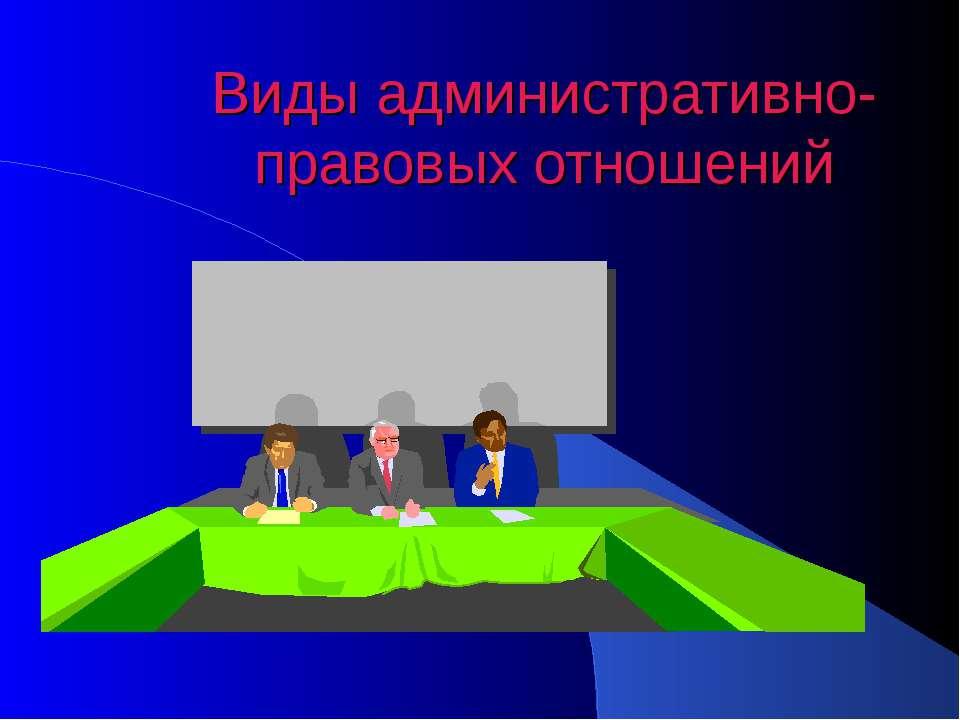 Виды административно-правовых отношений