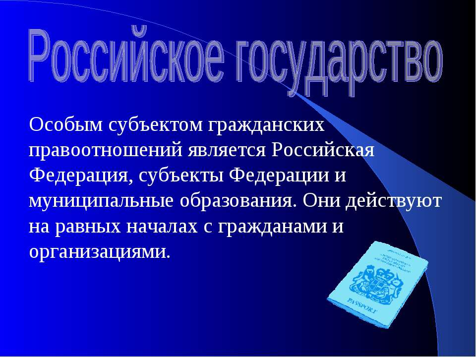 Особым субъектом гражданских правоотношений является Российская Федерация, су...
