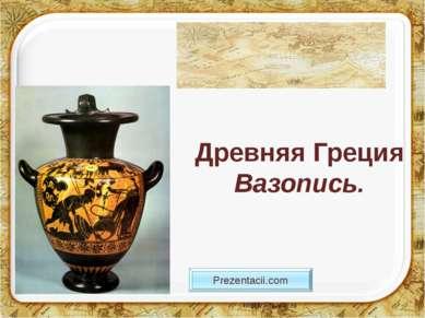 Древняя Греция Вазопись.