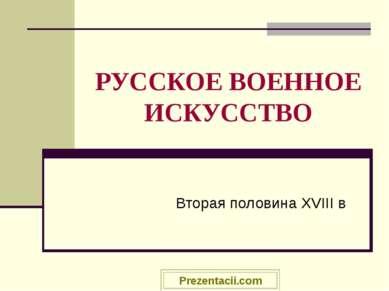 РУССКОЕ ВОЕННОЕ ИСКУССТВО Вторая половина XVIII в