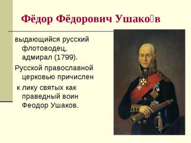 Фёдор Фёдорович Ушако в выдающийся русский флотоводец, адмирал (1799). Русско...